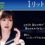 Ichi Rittoru no Namida - Review