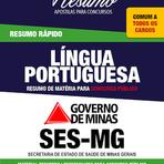 Concurso Público 2014 - SES -  secretaria de Saude de Minas Gerais