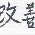Kaizen e a filosofia da melhoria contínua