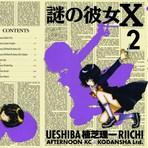 Mangá Nazo no Kanojo X: Volume 2 (Capítulos 5-12+Extra) Traduzido