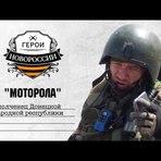UCRÂNIA - Heróis da Novarrússia: Motorola