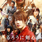 Rurouni Kenshin: O Live Action Surpreendente da Warner Japan