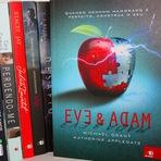 Resenha: Eve e Adam por Michael Grant e Katherine Applegate