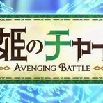 Musicas Do  Hitsugi no Chaika Avenging Battle