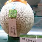 Qual a fruta mais cara do mundo?