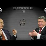 Mortal Kombat - Putin versus Poroshenko