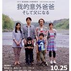 Pais e Filhos (Soshite Chichi ni Naru)